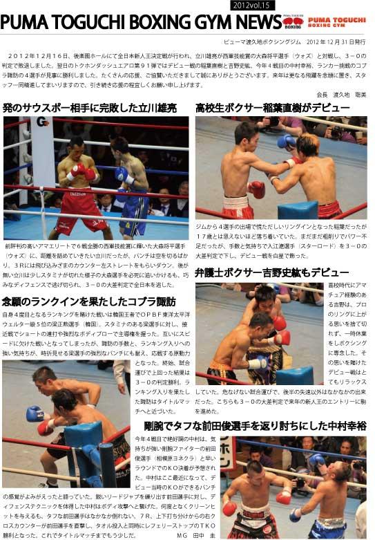 ニュースレターVol.15決定案.jpg